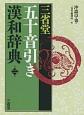 三省堂五十音引き漢和辞典<第二版>