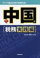 中国 税務実践編 アジア進出企業の実務対応
