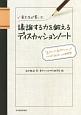 東大生が書いた議論する力を鍛えるディスカッションノート 「2ステージ、6ポジション」でつかむ「話し合い」の