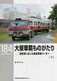 大榮車輌ものがたり(上) 津田沼にあった鉄道車輌メーカー