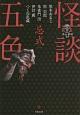 怪談五色 忌式 (2)