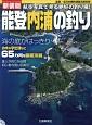 能登内浦の釣り<新装版> 海の底がはっきり 小木や宇出津など65ヵ所を徹底攻略 航空写真で見る絶好の釣り場!