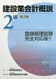 建設業会計概説 2級<改訂第2版>