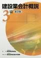 建設業会計概説 3級<改訂第2版>