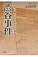 渋谷事件 焼け跡に立ちあがった勇気