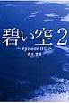 碧い空~episode 0章~ (2)