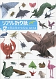 リアル折り紙 空を飛ぶ生きもの編 1枚の紙からつくる驚きのアート