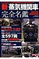 新・蒸気機関車 完全名鑑<最新保存版> 2015 掲載写真大幅更新!蒸気機関車597両の完全リスト