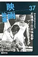 映画論叢 60年代性革命のなかで不道徳?な女性監督マイ・ゼッタリング (37)