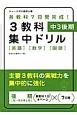 3教科集中ドリル 中3後期 英語・数学・国語 各教科7日間完成!