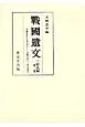 戰國遺文 三好氏編 自永禄五年(一五六二)至元亀元年(一五七〇) (2)