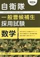 自衛隊 一般曹候補生 採用試験 数学 2016