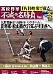 DVD映像で蘇る 高校野球 不滅の名勝負 (6)