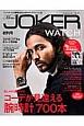 Men's JOKER WATCH コーデが見違える「腕時計」700本