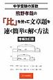中学受験の算数 熊野孝哉の「比」を使って文章題を速く簡単に解く方法<増補改訂版>