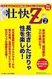 壮快Z 長生きしたけりゃ性を楽しめ! (2)