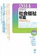 世界の社会福祉年鑑 2014 特集:ジェンダーと社会福祉 女性の自由とケイパビリティ (14)