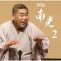 THE 南光 2(DVD付)