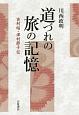 道づれの旅の記憶 吉村昭・津村節子伝