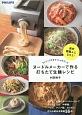 ヌードルメーカーで作る打ちたて生麺レシピ フィリップスオフィシャルブック