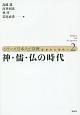 シリーズ日本人と宗教 近世から近代へ 神・儒・仏の時代 (2)