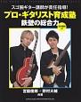 プロ・ギタリスト育成塾 鉄壁の総合力 CD-ROM付 スゴ腕ギター講師が責任指導!