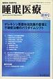 睡眠医療 増刊号 2014 オレキシン受容体拮抗薬の登場と不眠症治療のパラダイムシフト 睡眠医学・医療専門誌(8)