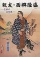 親友・西郷隆盛 伝承の日本史