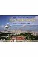 鳥が見た沖縄の世界遺産 誰も見たことがない文化遺産シリーズ マルチコプターによる空撮写真集