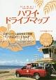 地球の歩き方リゾート ハワイ・ドライブ・マップ 2015-2016 ハワイの島シリーズ 道路名から交通情報まで網羅 ハワイ6島ロードMAP(R06)