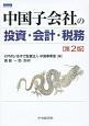 中国子会社の投資・会計・税務<第2版>