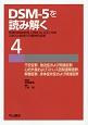 DSM-5を読み解く 伝統的精神病理、DSM-4、ICD-10をふまえた(4)