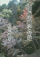 近世神道神学の萌芽