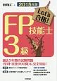 Let's合格! FP技能士 3級 2015