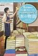5分で読める!ひと駅ストーリー 本の物語 『このミステリーがすごい!』大賞×日本ラブストーリ