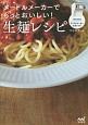 ヌードルメーカーでもっとおいしい!生麺レシピ フィリップスヌードルメーカー公式レシピ