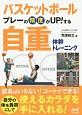 バスケットボールプレーの精度がUP!する 自重体幹トレーニング