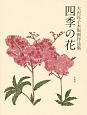 四季の花 大沢民子木版画作品集