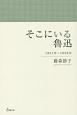 そこにいる魯迅 1931-1936