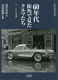 60年代街角で見たクルマたち アメリカ車編<新装版> 浅井貞彦写真集