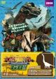 大恐竜時代へGO!! ブラキオサウルスのすべり台