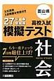 富山県 高校入試模擬テスト 社会 平成27年