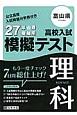 富山県 高校入試模擬テスト 理科 平成27年
