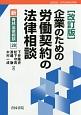 企業のための労働契約の法律相談<改訂版> 新・青林法律相談28