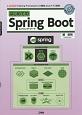 はじめてのSpring Boot 「Spring Framework」で簡単Java