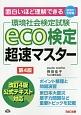 eco検定 超速マスター 環境社会検定試験<第4版> 面白いほど理解できる 最強の受験書