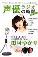 声優ラジオの時間 アンコール 『いたずら黒うさぎ』600回記念インタビュー 田村ゆかり