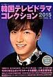 韓国テレビドラマコレクション 2015