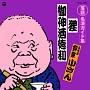 定番 落語名演ガイド集 狸/御神酒徳利