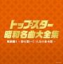 トップスター昭和名曲大全集 戦前編1 ~影を慕いて・人生の並木路~